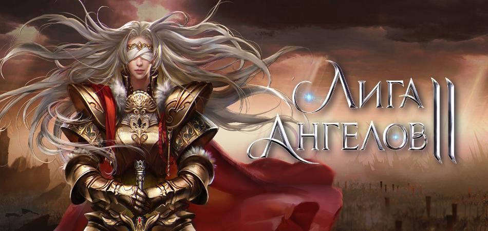 League of Angels II – На крыльях света Продолжение популярной MMORPG в стиле фентези – тем из вас, кто уже успел познакомиться с предшественницей бесплатной браузерной игры League of Angels