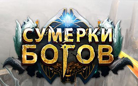DuskofGods_278x173